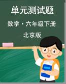 小学数学北京版六年级下册单元测试题(含答案)