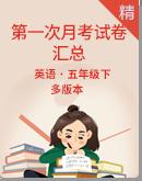 2021学年上学期小学英语五年级下册第一次月考试卷汇总(含答案)(多版本)