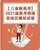 【 八省新高考】2021高考物理各地区模拟卷汇总