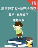 北师大版数学五年级下册周考复习卷+单元检测卷(含答案)