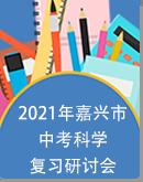 2021年嘉兴市中考科学复习研讨会(备考会)资料