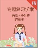 2021年小升初英语专题复习学案(学生版+教师版)(通用版)