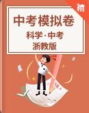 【备考2021】浙江省各地区中考科学模拟试卷(含解析)