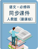 高中语文人教版(新课标)必修四同步课件