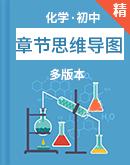 初中化学同步章节swf思维导图(全册)