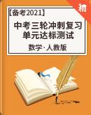 【备考2021】人教版中考数学三轮冲刺复习 单元达标测试(原卷+解析)