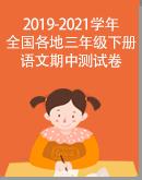 【统编版】近两年(2019-2021学年)全国各地三年级下册语文期中测试卷汇总