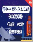 广东省深圳市2020-2021学年八年级物理(下)期中试卷  (解析版)