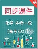 [备考2021]中考化学一轮复习 同步课件