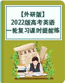 【外研版】2022版高考英语一轮复习 课时提能练(含解析)