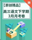 【原创精品】2020-2021学年度 新高考高三语文下学期 3月月考卷