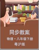 粤沪版物理八年级下册同步教案