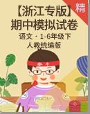 【浙江专版】统编版小学语文1-6年级下册 期中模拟试卷含答案