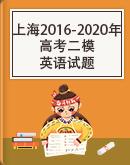 上海各区2016-2020年五年高考二模英语试题分类汇编