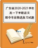 广东省2020-2021学年高一下学期语文期中考前精选复习试题(含答案)
