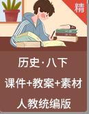人教统编版历史八年级下册 同步课件+学案+素材