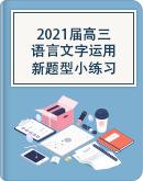 【全国通用】2021届高三语言文字运用新题型小练习(含答案)
