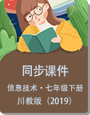 川教版(2019)初中信息技术七年级下册同步课件