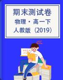 2020-2021学年高中物理必修二期末测试卷进阶测试(word版含答案)