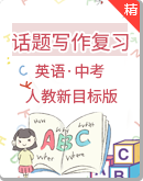 2021年新目标人教版英语话题写作复习(写作思路+范文+模拟练习)