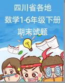 四川省部分县市2019-2020学年第二学期1-6年级数学期末学业水平监测试题(扫描版,无答案)