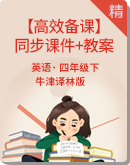 【高效备课】牛津译林版四年级下册英语同步课件+教案