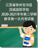 江苏省徐州市沛县汉城国际学校2020-2021学年第二学期1-6年级数学第一次月考试题(无答案)