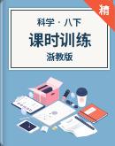 浙教版科学八年级下册课时练习(三种难度)