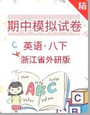 【期中复习】 浙江省外研版初中英语八年级下学期期中模拟试卷(不含听力试题)
