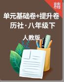 (优化检测系列)人教版历史与社会八年级下册 单元基础训练卷+能力提升卷(含解析)