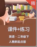 人教新起点英语二年级下册同步课件+练习