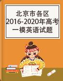北京市各区2016-2020年五年高考一模英语试题分类汇编