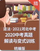 【备考2021河北中考】道德与法治2020年中考真题解读与变式训练 课件+教案