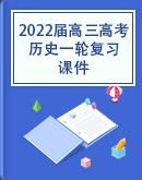 2022届高三高考历史一轮复习课件