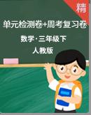 人教版数学三年级下册单元检测卷+周考复习卷(含答案)