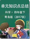 青岛版(六三制2017秋)科学四年级下册单元知识点总结