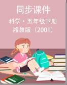 小学科学【湘教版(2001)】五年级下册同步课件