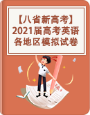 【八省新高考】八省各地区2021届高考英语模拟试卷汇总
