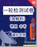 【2021中考物理一輪復習】湖北省中考物理階段檢測卷(原卷+答案卷)