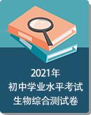 2021年初中学业水平考试生物冲刺训练卷+全真模拟卷+综合训练