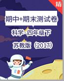 苏教版(2017秋)四年级下期中+期末考试题