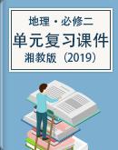2021年高中地理必修第二册单元知识总结复习课件(2019湘教版)