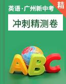 2021年广州新中考英语冲刺精测卷(含答案)