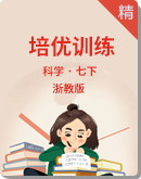 浙教版科学七年级下册培优训练(含解析)