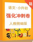 【2021年小升初】小学语文小升初强化冲刺模拟卷(含答案)