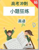 【冲刺2021】高考英语小题狂练(含答案)