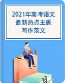 2021年高考语文最新热点主题写作范文