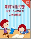 人教统编版一至六年级语文下册 (重点小学)期中测试卷(含详细解答)
