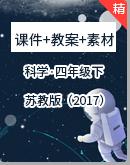 【课堂无忧】科学苏教版(2017)四年级下册同步课件+教案+素材