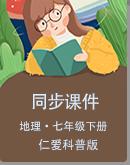 仁愛科普版七年級下冊地理課件